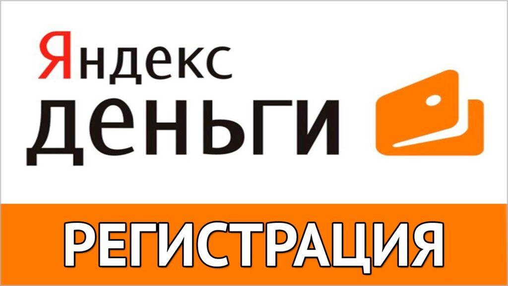 Яндекс.Деньги кошелек-a1