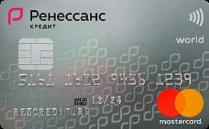 Ренесанс Кредит-кредитная карта